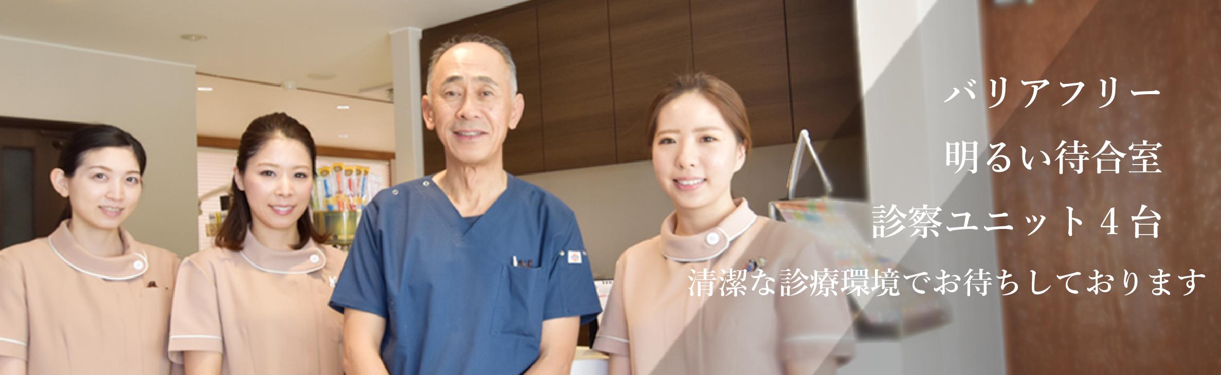 山内歯科クリニック 画像1